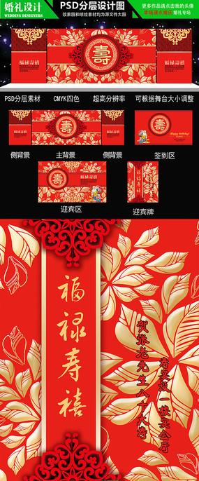 八十大寿金色寿宴寿庆背景设计