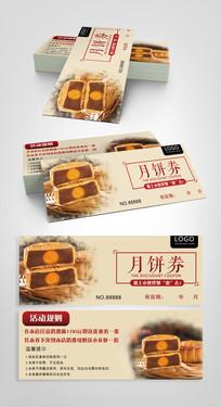 创意传统中秋餐饮代金券