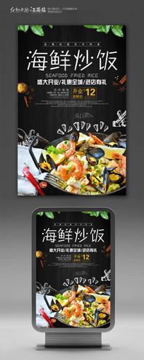 创意海鲜炒饭宣传海报