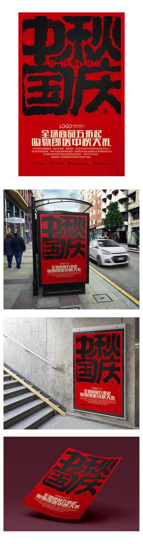 大气红色中秋国庆双节同庆海报 PSD