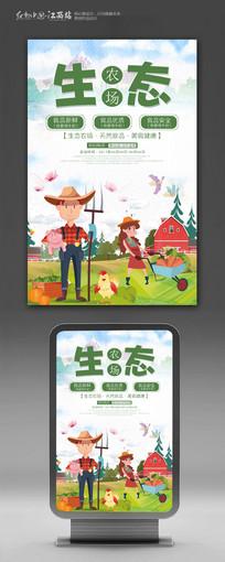 大气生态农场宣传海报
