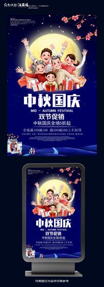大气中秋国庆双节促销海报设计