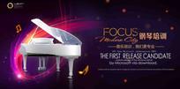 钢琴琴行商业海报