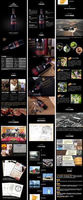 黑色简约红酒电商淘宝详情页