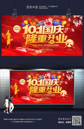红色十一国庆节隆重开业海报