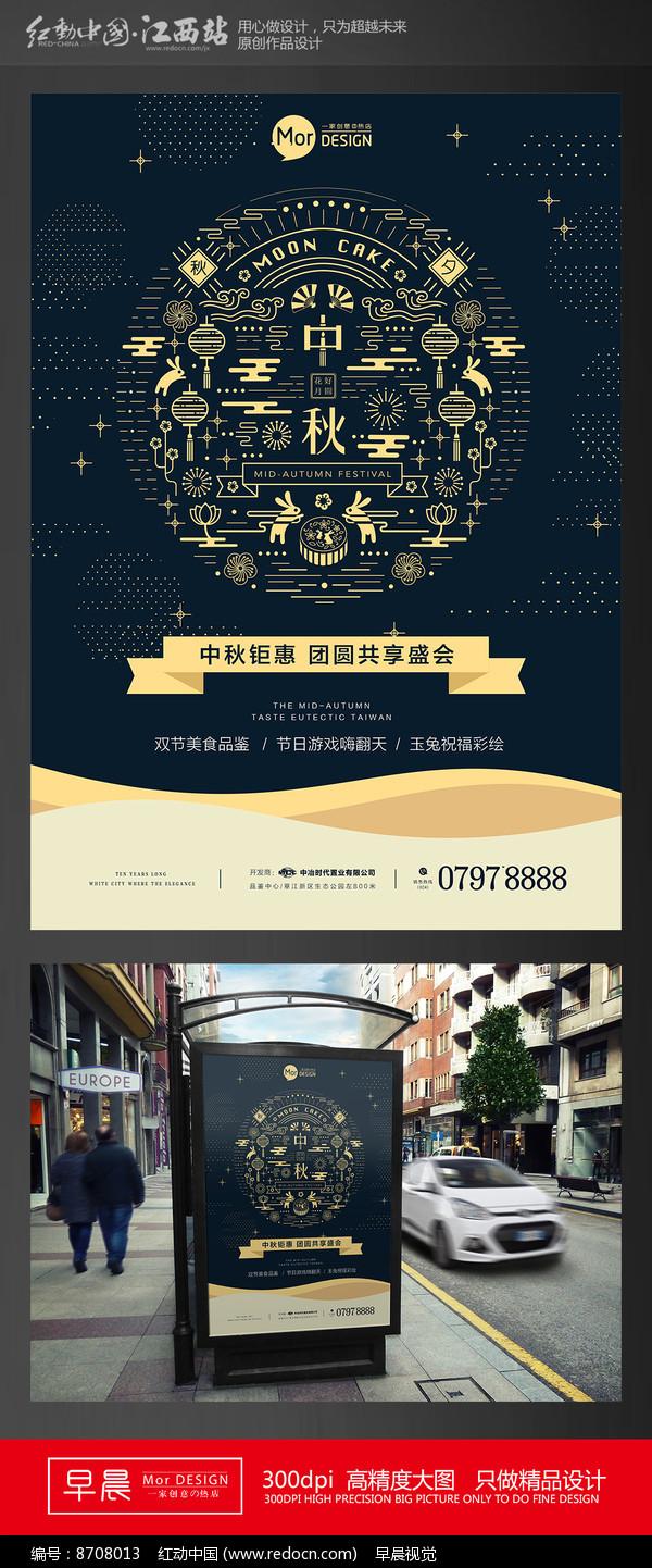 简约中国风地产中秋海报图片