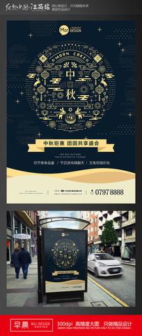 简约中国风地产中秋海报