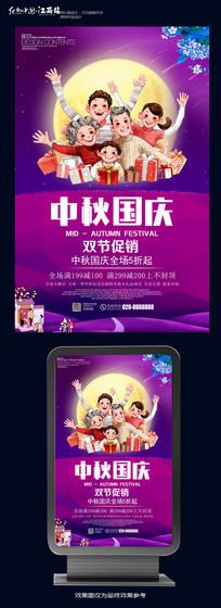 简约中秋国庆海报促销设计