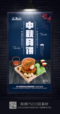 精美大气中秋月饼宣传海报