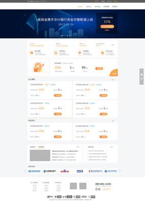 金融行业PC端网页设计