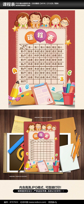 卡通小学生课程表图片