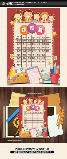 卡通小学生课程表