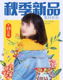 女装秋季海报psd模板