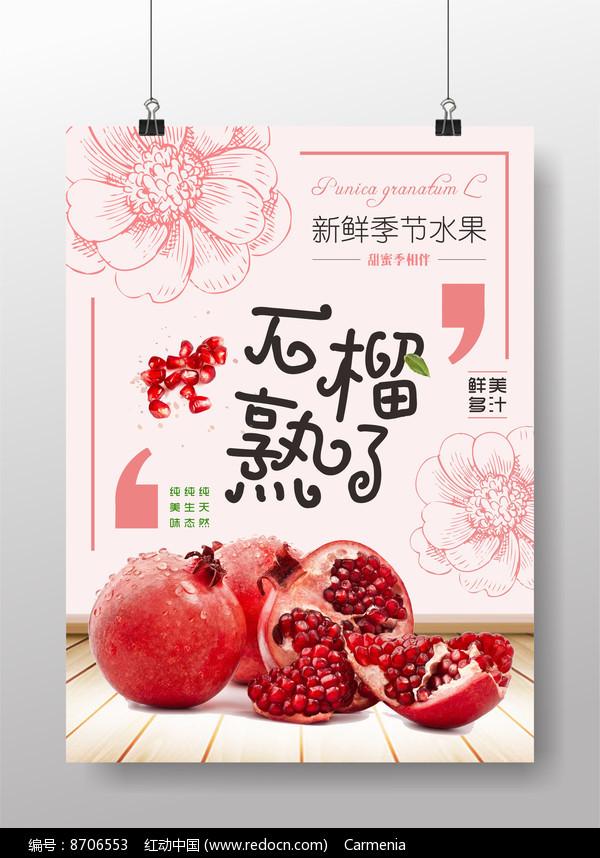 清新季节石榴熟了促销活动海报