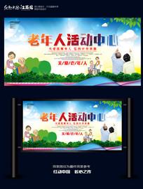 清新老年人活动中心海报设计