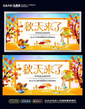 时尚秋天来了秋季新品上市海报