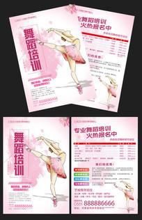 时尚唯美舞蹈培训招生宣传单