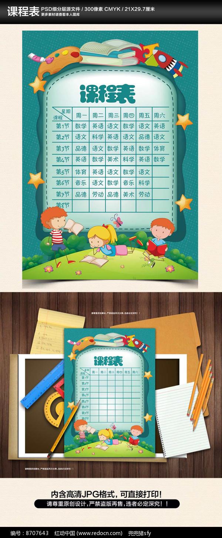 小学课程表模板图片