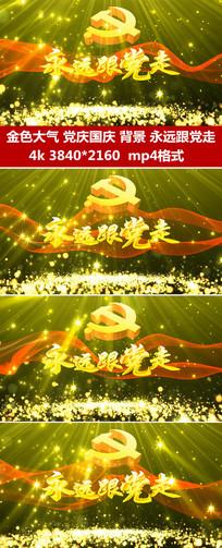 永远跟党走十一国庆节晚会背景