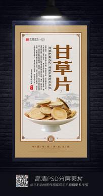 中国风甘草片中药材展板