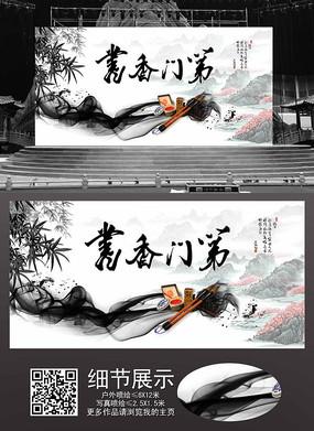 中国风水墨山水背景布