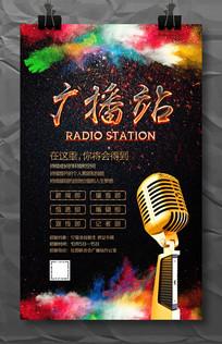 创意炫彩广播站招新海报模板