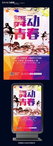 创意校园舞蹈大赛海报设计
