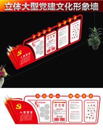 党建立体党员之家活动文化墙