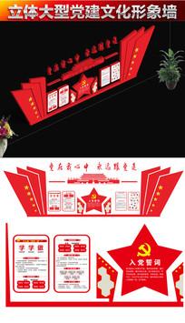 大气红色党建文化立体墙