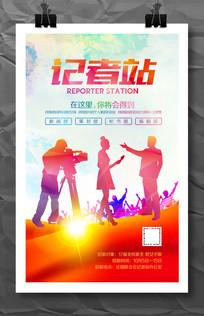 大学校园记者站招新海报