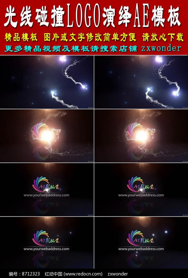 光线碰撞LOGO演绎AE模板图片