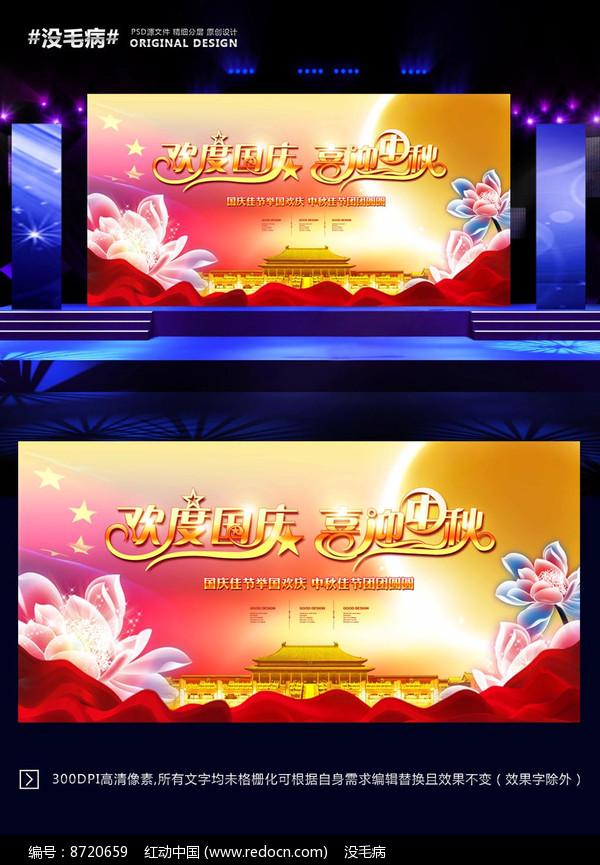 欢度国庆喜迎中秋舞台背景设计图片