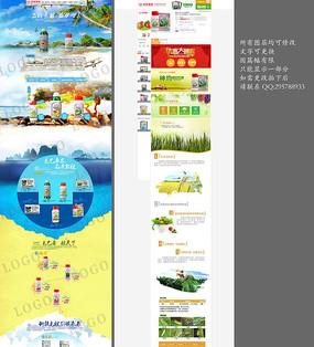农产品农药淘宝网首页详情页
