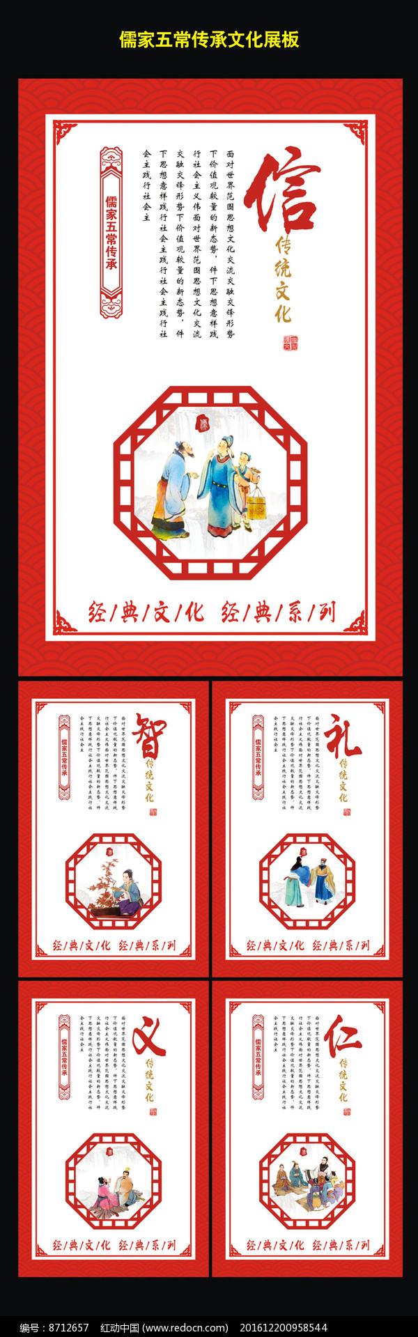 儒家文化展板图片