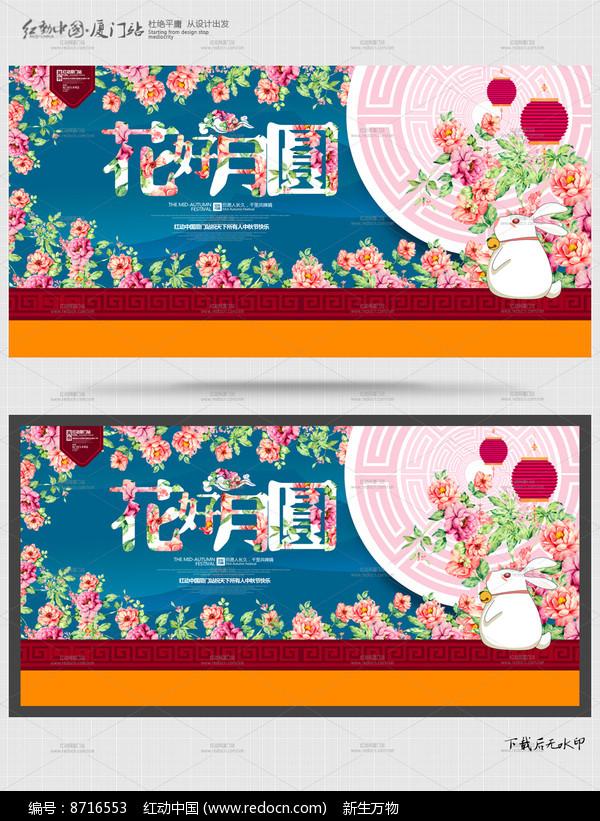 时尚创意中秋节海报设计图片