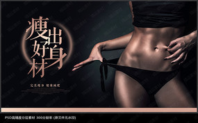 时尚减肥瘦身海报设计