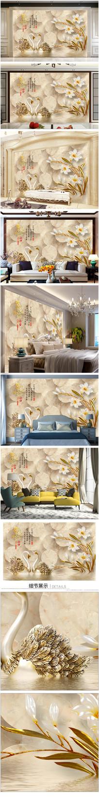 天鹅鲜花3D背景墙