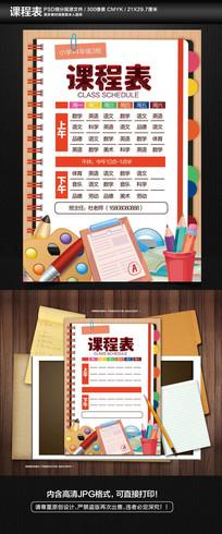 学校班级课程表模板