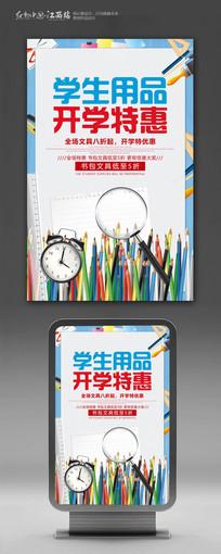 学习用品海报设计