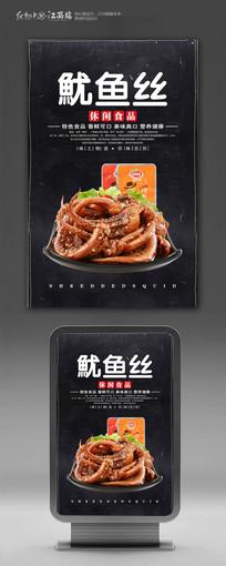 鱿鱼丝休闲美食海报设计