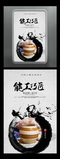 中国风大气水墨工匠精神海报