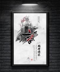 中国风水墨道德讲堂文化展板