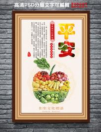 中国风饮食文化食堂展板