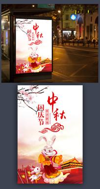 中秋国庆海报模板