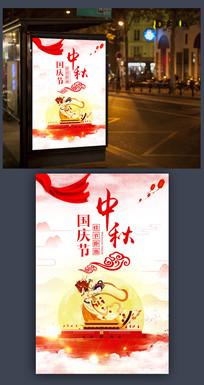 中秋国庆节海报下载