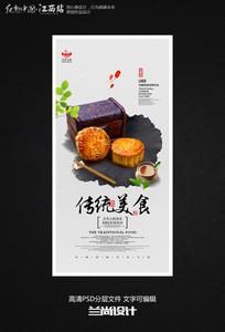传统美食月饼文化海报展板设计