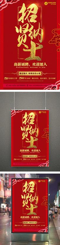 大气红色招贤纳士招聘海报