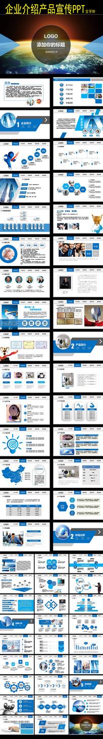 大氣藍色公司介紹PPT模板