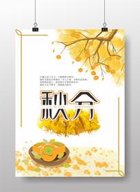 二十四节气之丰收季节秋分海报