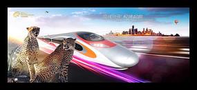 和谐号高铁速度概念形象广告